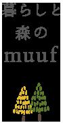 暮らしと森のmuuf|阪急高槻市駅すぐにある大阪府高槻市の美容室